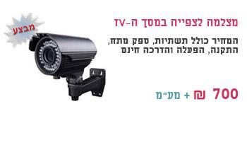 מבצע על מצלמת אבטחה המותאמת לצפיה במסך TV