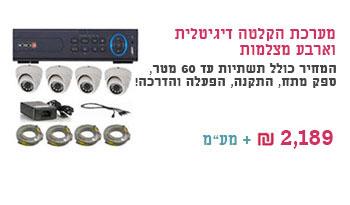 מבצע מיוחד על מערכת  מצלמות אבטחה עם מערכת הקלטה דיגיטלית